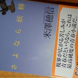 10月の読むロバの会(読書会)、課題図書は『さよなら妖精』191023