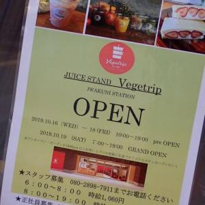JUICE STAND Vegetripが、岩国駅前にオープンします191016~