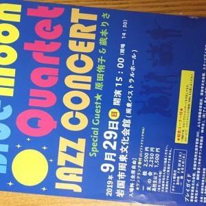 Blue Moon Quartet JAZZ CONCERTに行ってみた190929