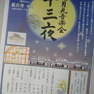 お月見音楽会 十三夜at長久寺191011