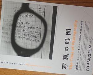 久々の東京都写真美術館191006