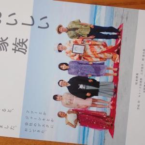 92『おいしい家族』2019横川シネマにて83