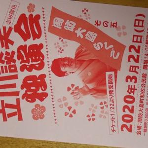YORIMICHIBAZAR vol.13 立川談笑独演会200322<br />周防大島落語 その5