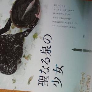 7『聖なる泉の少女』2020横川シネマにて6