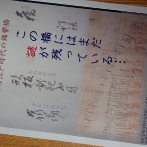 「史料でみる江戸時代の錦帯橋」200315~0510