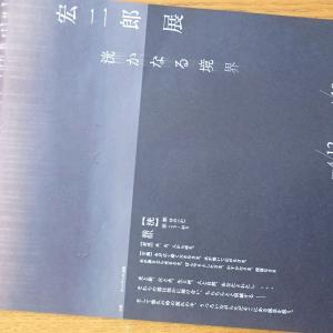 『宏二郎展 洸(ほの)かなる境界』200412~19