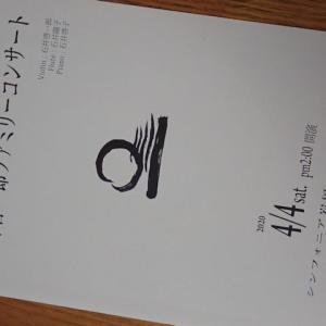 石井啓一郎ファミリーコンサートに行ってきた200404