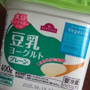 トップバリューブランドの豆乳ヨーグルトがついにラインナップ