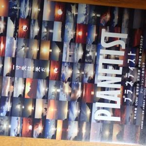 85『PLANETIST プラネティスト』2020サロンシネマにて26