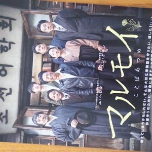 87『マルモイ ことばあつめ』2020横川シネマにて28