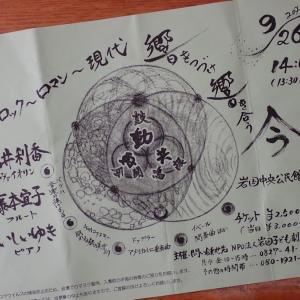 NPO法人岩国子ども劇場チャリティコンサート『バロック~ロマン~現代 響きつづき響き合う今』200926