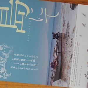 91『島にて』2020横川シネマにて32