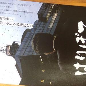 99『はりぼて』2020横川シネマにて40
