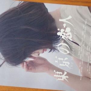 101『東京の恋人』2020横川シネマにて42