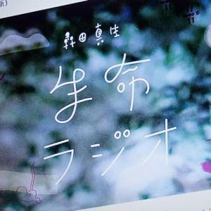 寄り道バザールで、森田真生さんの生命ラジオが始まります201029~