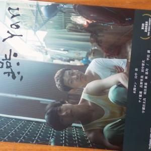 104『燕 Yan』2020横川シネマにて45