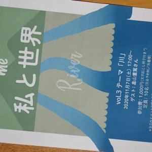 around me 私と世界 vol.3「川」201107