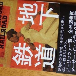 11月の読むロバの会、課題図書は『地下鉄道』