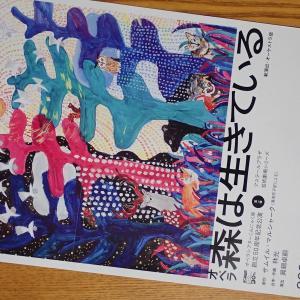 オペラシアターこんにゃく座創立50周年記念公演「オペラ 森は生きている」を観てきた210320