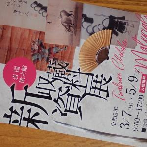 徴古館新収蔵資料展210307~0509