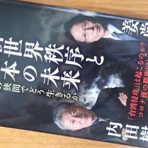 『新世界秩序と日本の未来 米中の狭間でどう生きるか』