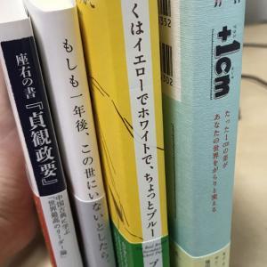 久々の読書