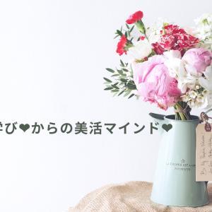 ビューティライフコーチ 平美和さんからの無料プレゼントのお知らせ 愛のお裾分け♡