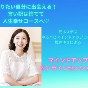ご紹介方ご紹介♡ゆるハピマインドアップコーチ 櫻井ゆきさんによるマインドアップセッション