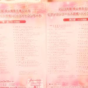 岡山県ピアノコンクール入賞者・ハイライトコンサート中止のお知らせ