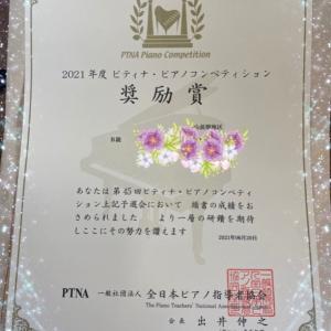 予選奨励賞♡倉敷 ピアノ教室