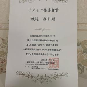 指導者賞⭐︎⭐︎⭐︎倉敷 ピアノ教室