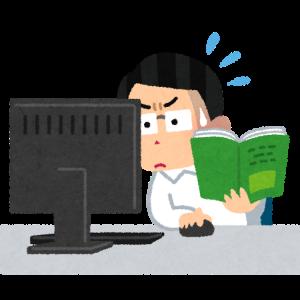 【プログラミング独学】挫折しないで学び続ける方法