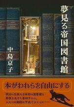 深いところでは納得させられてる 『夢見る帝国図書館』