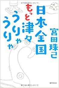 周りは気にせずに楽しもう 『日本全国 もっと津々うりゃうりゃ』