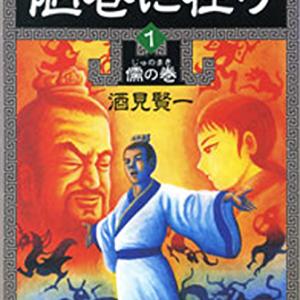 古代中国の伝奇活劇 『陋巷に在り』(全13巻)