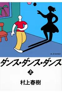 ただひたすらに踊り続ける 『ダンス・ダンス・ダンス』