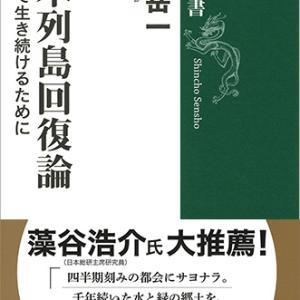 格差や分断生む資本主義 『日本列島回復論』