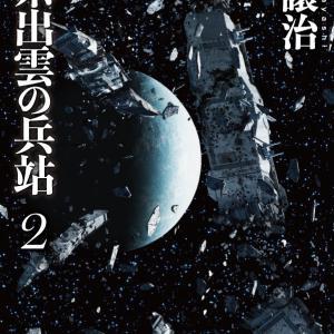 どこの会社の話かと 『星系出雲の兵站』(2~4)