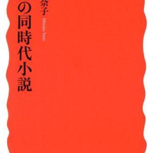 50年分の痛快評論 『日本の同時代小説』