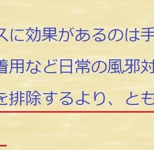 ユーチューブで台湾のテレビ報道を見たら致死率10%と説明があって、香港大学の先生もSARSより十倍強いと説明したので納得だ - 武漢肺炎(コロナウイルス)(そのほか)