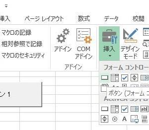 エクセルのワークシートは、見た目すっきりのデザインで作るべきで、野暮なコマンドボタンは置かないのが粋なんだろうよ - ショートカットキー(エクセルBVBA)