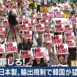 おばかコリアの皆さんには、精一杯、不買運動をがんばっていただき、国内の不景気をますます押し広げましょう - 韓国「NO JAPAN」運動(そのほか)