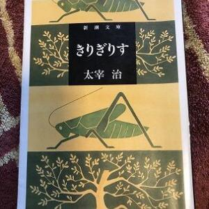 『きりぎりす』太宰治短編集