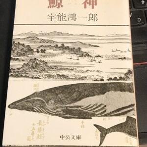 『鯨神(くじらがみ)』宇能鴻一郎
