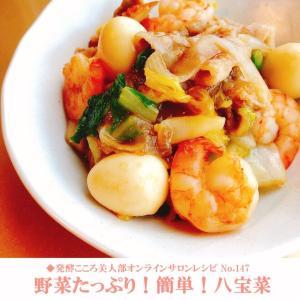 【素いらずシリーズ】発酵ごはんレシピ「八宝菜」#147