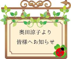 【ご質問Q&A】私の今の現状からして、涼子さんのご意見をお聞きしたくて♡
