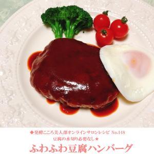 【今後のお楽しみ企画♥】オンラインサロン交流会&発酵ごはんレシピ「豆腐ハンバーグ」#148