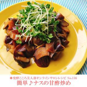 【150レシピ突破】一挙ご紹介♡オンラインサロン発酵ごはんレシピ