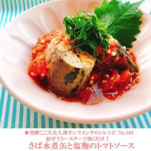 【明日の予告♡&】発酵ごはんレシピ「さば水煮缶のトマトソース」#163