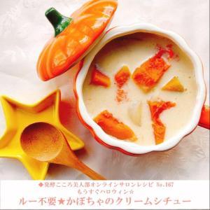 【ハロウィンレシピ】「ルー不要★かぼちゃのクリームシチュー」&「塩麹レーズンのかぼちゃサラダ」